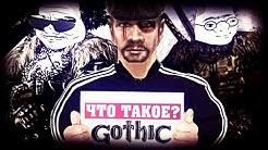 Что такое Gothic?