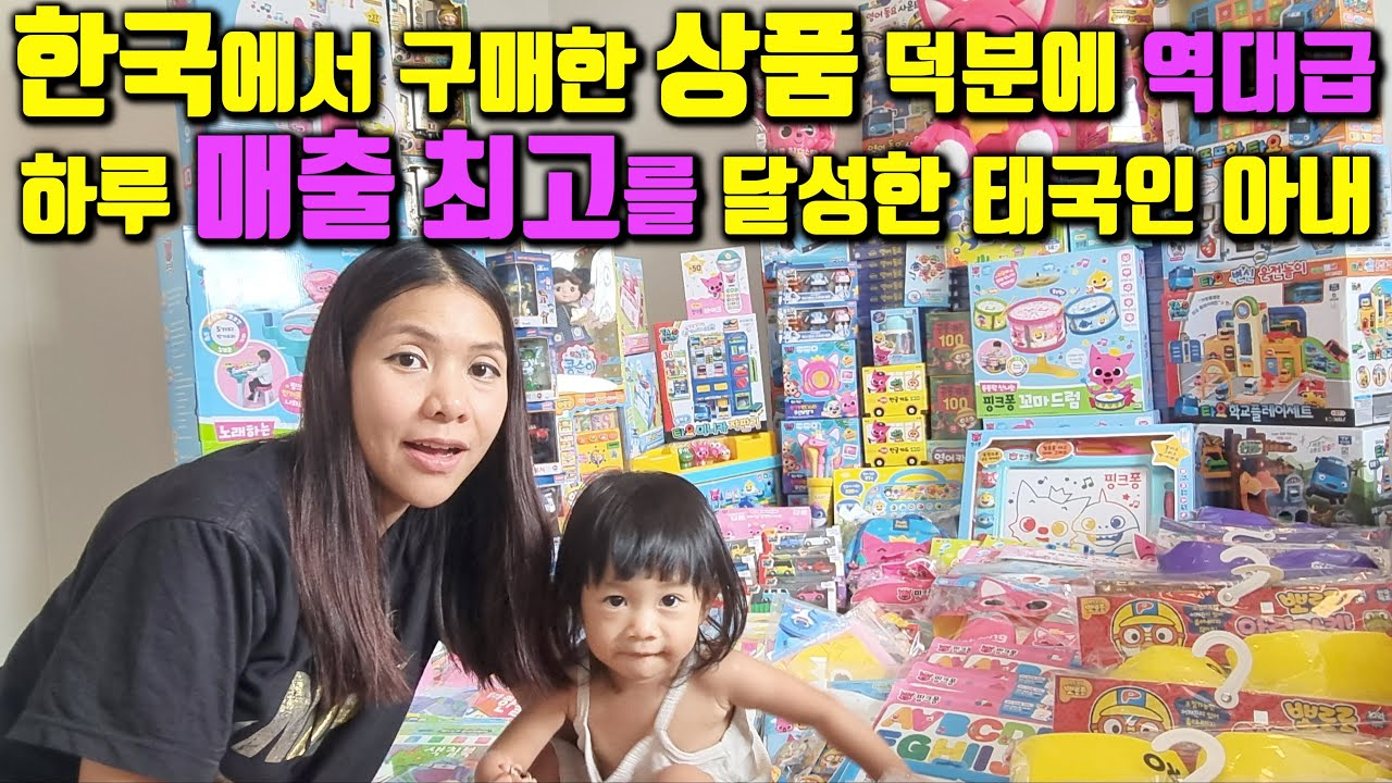 한국에서 구매한 상품 덕분에 당일 최고 매출을 달성한 태국인 아내 ㅣ 수익금으로 남편 몰래 정기 후원을 하고 있었던 아내 이야기