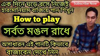 Sorboto mongolo radhe   juboti radhe   Harmonium tutorial   সর্বত মংগল রাধে   Soul Touch