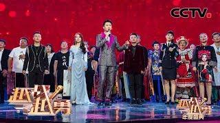 《越战越勇》 20200408 2019年度盛典| CCTV综艺
