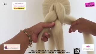 Косы!!! Видео уроки плетения кос! Коса Якорное плетение!