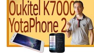 сН. обзор новинок Oukitel K7000 и YotaPhone 2
