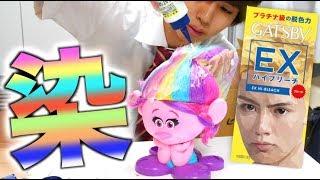 虹色の髪のお人形さんをハイブリーチしたらどうなるの?