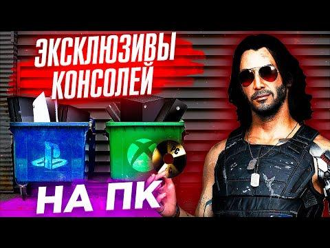 Игры с PS4 на ПК. 10 лучших экслюзивов PS4 и Xbox One на ПК!