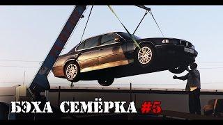 БУМЕРУ ВЫРВАЛИ СЕРДЦЕ. BMW 740i E38 за 250к. (часть 5)