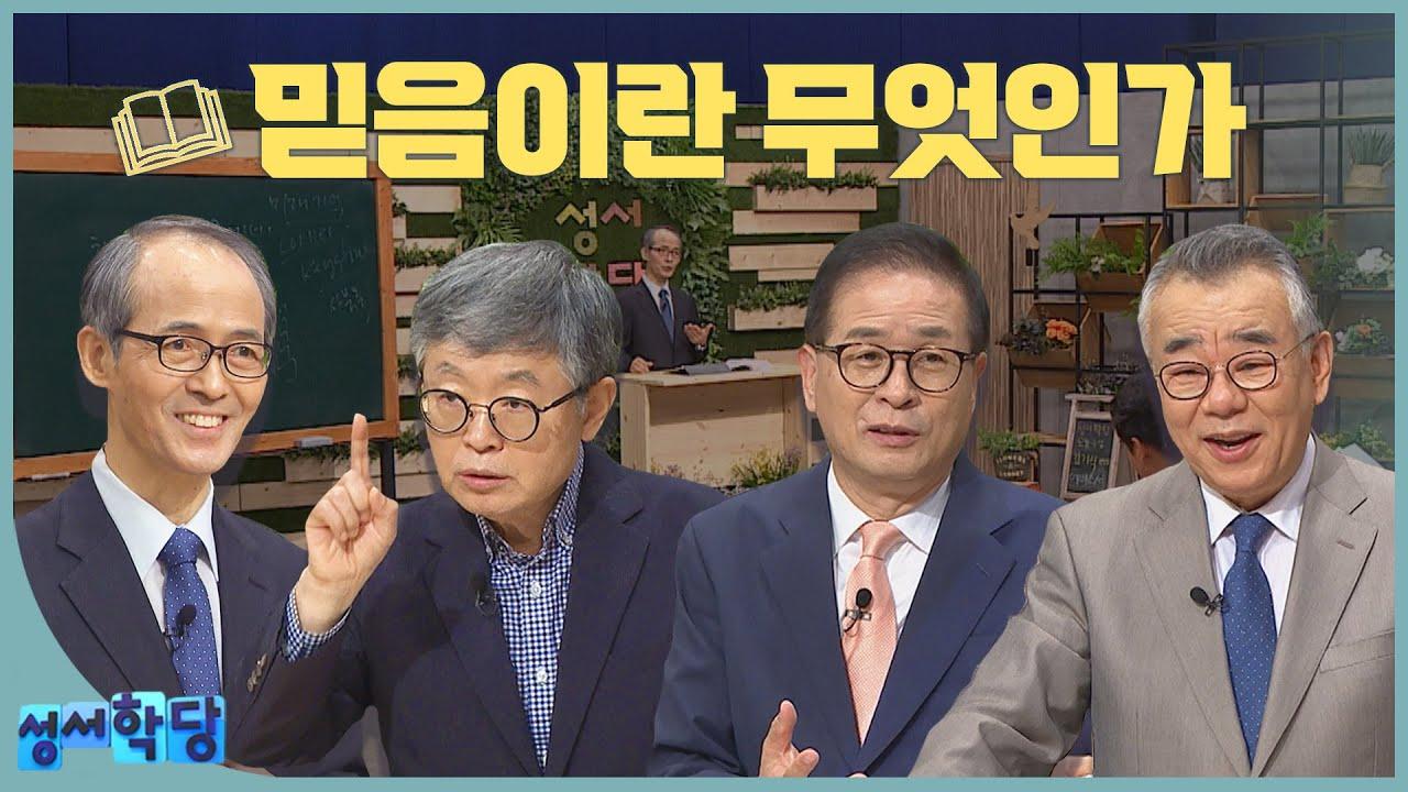 """""""믿음이란"""" 강의 모아보기ㅣ성서학당 김기석, 송태근, 최정권, 신우인 목사"""
