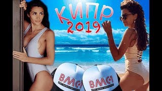 Кипр BMC#1 2019. Russian party .Монатик. Тимати. Новая стрижка Марка.