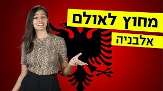 Behind the Curtain   What do we know about Albania?