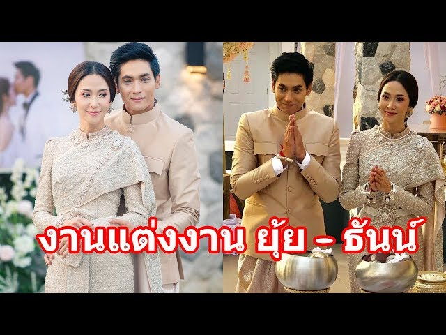 มาดูกัน เพื่อนเจ้าสาวในงานแต่งงาน ยุ้ย จีระนันท์ - ธันน์ ธนากร | Yui Chiranan & Thun's Wedding