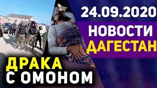 Новости Дагестана за 24.09.2020