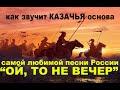 История и оригинал самой любимой песни России mp3