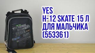 Розпакування YES H-12 Skate 38x29x15 см 15 л для хлопчика Чорний 553361