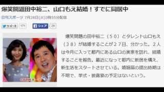爆笑問題田中裕二、山口もえ結婚!すでに同居中 日刊スポーツ 7月28日(...