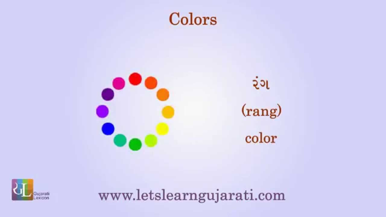 Colors names of color rang in gujarati youtube ccuart Gallery