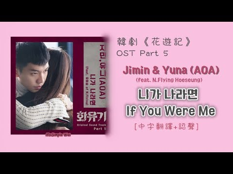 [中字翻譯 認聲] Jimin, Yuna (AOA) - If You Were Me (니가 나라면) feat. Yoo Hoeseung (N) 화유기 OST Part 5