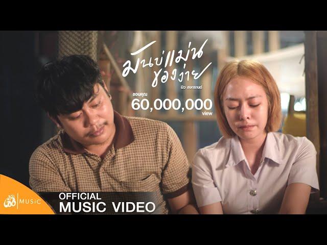 มันบ่แม่นของง่าย - บิว สงกรานต์ : เซิ้ง|Music【Official MV】
