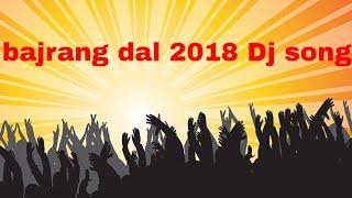 Bajrang dal 2018 special Dj song part-2    jai shree Ram   Dj sagar Kanekar   Remix Nation