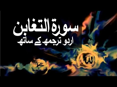 Surah At-Taghabun with Urdu Translation 064 (The Manifestation of Losses)