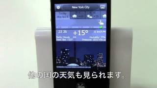 YoWindow / iPhoneアプリ