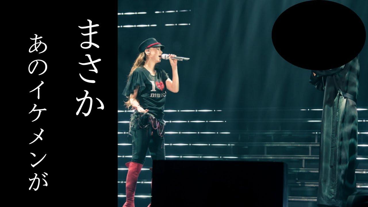 """安室奈美恵が引退ラストライブ...不仲説の""""ある人気俳優""""とのまさかのコラボに絶賛!平井堅やBEGINも参加。"""