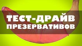 ЛАБОРАТОРИЯ СЕКСА. Тест-драйв презервативов!