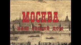 Смотреть видео Москва - наш общий дом. Фильм четвертый. Закон - закон для всех. онлайн