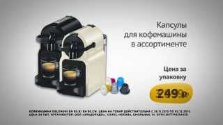 Суперцена на кофемашины и капсулы!(Избавьте себя от необходимости стоять у плиты во время приготовления кофе – приобретите кофемашину Delonghi..., 2015-11-23T13:50:37.000Z)