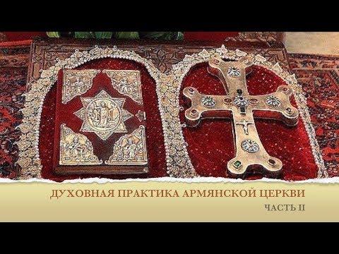 ДУХОВНАЯ ПРАКТИКА АРМЯНСКОЙ ЦЕРКВИ - Часть II