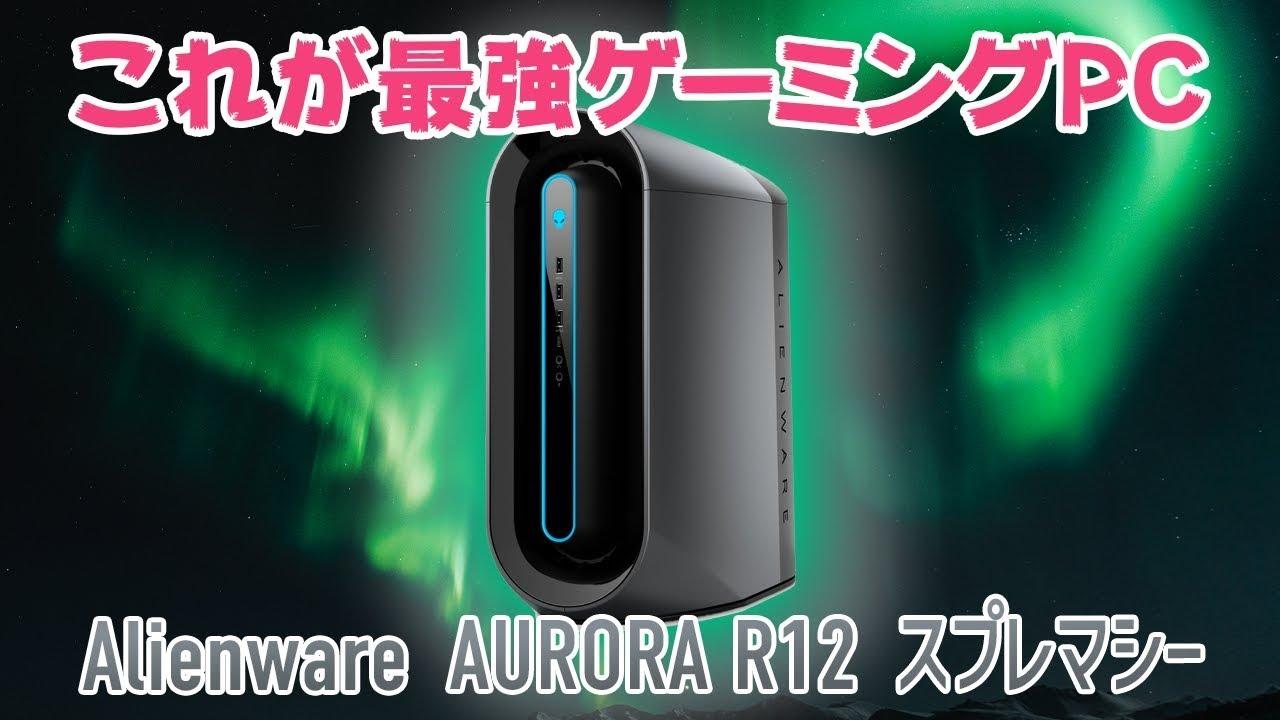 【無敵】これが最強ゲーミングPC!RTX3090搭載で240fps安定余裕!見た目もクールで宇宙級!【Alienware AURORA R12 スプレマシー】