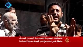 قصف روسي سوري مكثف لحلب وإدلب عشية الهدنة
