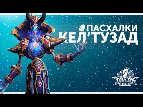 видео: Пасхалки heroes of the storm - Кел'тузад | Русская озвучка