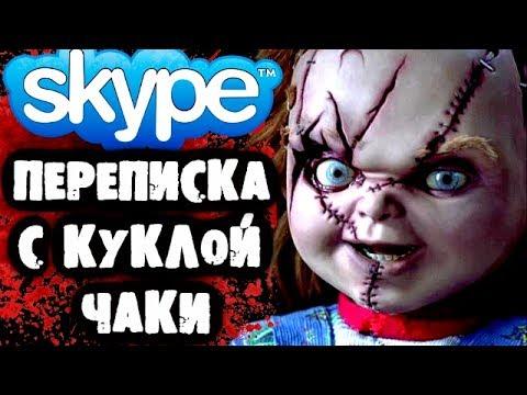 СТРАШИЛКИ НА НОЧЬ - Переписка с куклой Чаки в Skype