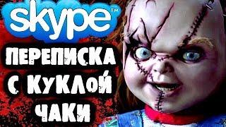 - СТРАШИЛКИ НА НОЧЬ Переписка с куклой Чаки в Skype