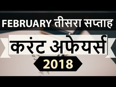 February 2018 Current Affairs 3rd week part 1 for UPSC/IAS/SSC/IBPS/CDS/RBI/SBI/NDA/CLAT/KVS/DSSB