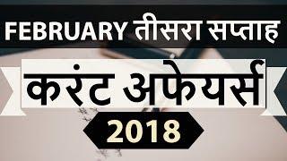 February 2018 Current Affairs 3rd week part 1 for UPSC/IAS/SSC/IBPS/CDS/RBI/SBI/NDA/CLAT/KVS/DSSB