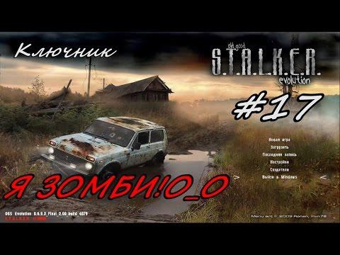 S.T.A.L.K.E.R.:Тень Чернобыля (МОД O.G.S.E.). Серия #17 - Я ЗОМБИ!О_О