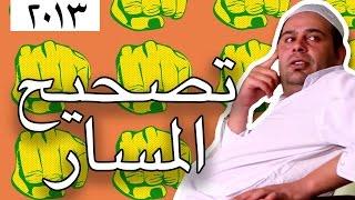 وطن ع وتر 2013 - تصحيح المسار