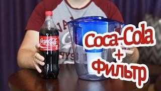 [How to] Что будет, если отфильтровать Coca-Cola