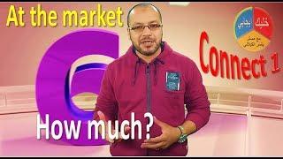 الوحدة 15 كونكت اولى ابتدائي At the market كاملة انجليزي 2019