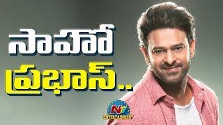 Rebel Star Prabhas Life Journey | NTV Entertainment