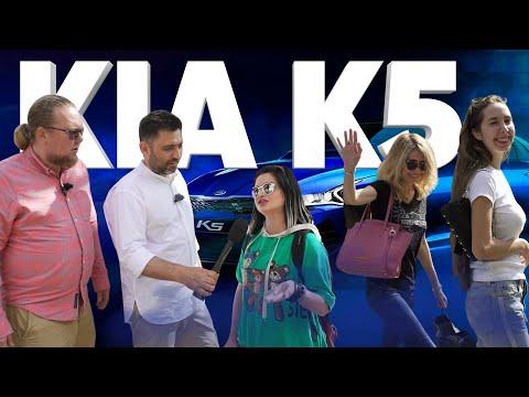 KIA K5 - Большой тест-драйв