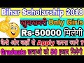 Bihar Scholarship 2018 | Only For Girls | How To Apply | All Graduate Girls Got 50,000 Scholarship