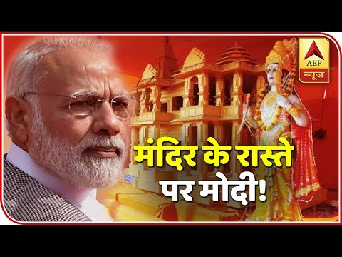 PM Modi Conveys Seriousness Over Ram Temple | Master Stroke| ABP News