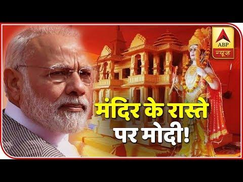 PM Modi Conveys Seriousness Over Ram Temple | Master Stroke| ABP News