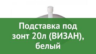 Подставка под зонт 20л (ВИЗАН), белый обзор ВИЗ_135 бренд Визан производитель Визан (Россия)