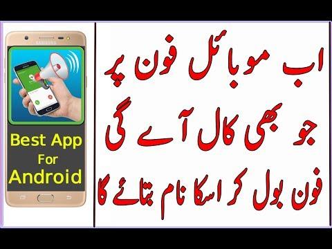 Best App For Android | Caller Name Announcer |  Urdu/Hindi