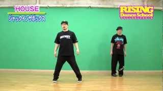【HOUSE】ジャック イン ザ ボックス RISING Dance School JACK IN THE BOX ライジング