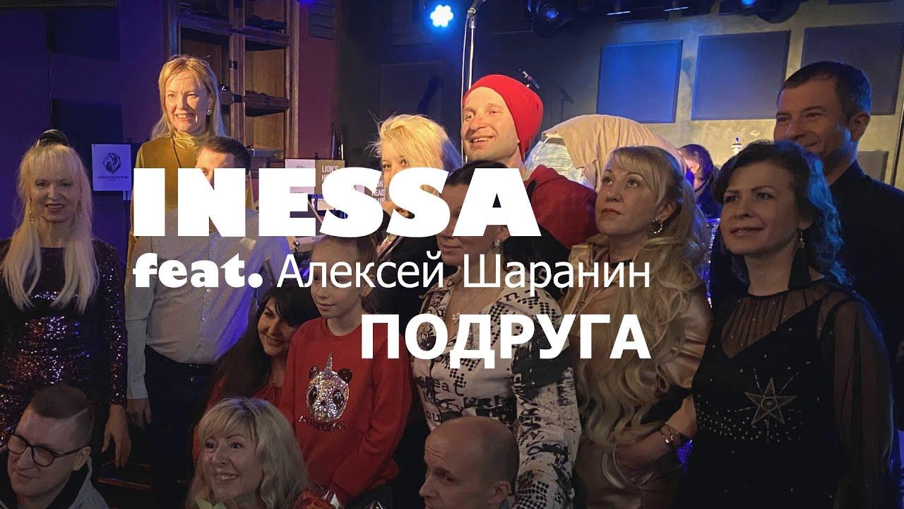 Inessa feat. Алексей Шаранин - Подруга