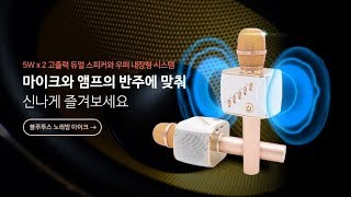 [HT342] Coms 명품 휴대용 블루투스 노래방 마…