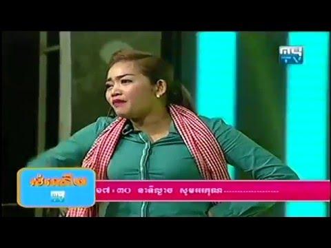Khmer Comedy, MYTV Comedy, Peakmi Comedy, Seth Tor Toul Ban Nov Ka Obrom, 26 January 2016